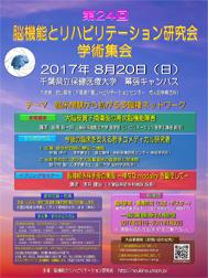 第24回脳機能とリハビリテーション研究会学術集会