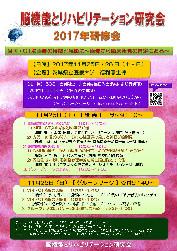 脳リハ研2017年研修会