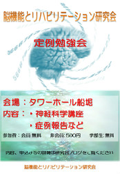 脳リハ研定例勉強会
