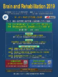 第26回脳機能とリハビリテーション研究会学術集会
