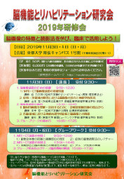 脳リハ研2019年研修会